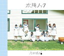 太陽ノック [CD+DVD/Type-B][CD] / 乃木坂46