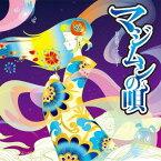 マジムンの唄[CD] / 具志堅ファミリー