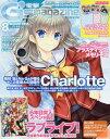 【送料無料選択可!】電撃G's magazine (デンゲキジーズマガジン) 2015年8月号 【表紙】 Charl...