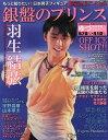 もっと知りたい!日本男子フィギュア銀盤のプリンス 最新版2014-2015シーズン完全総括&来シーズ ...