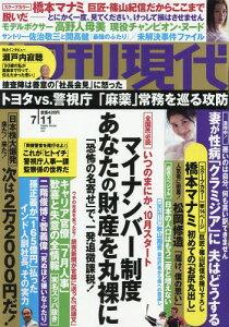 週刊現代 2015年7/11号[本/雑誌] (雑誌) / 講談社