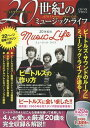 20世紀のミュージック・ライフ CDつき[本/雑誌] / エー・アール・