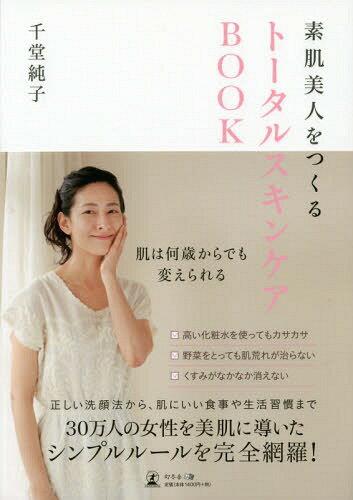 素肌美人をつくるトータルスキンケアBOOK[本/雑誌] / 千堂純子/著