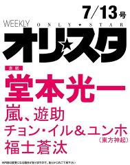 オリ☆スタ 2015年7/13号 【表紙】 堂本光一[本/雑誌] (雑誌) / オリコン・エンタテインメント