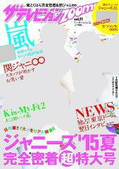 ザテレビジョンZoom!! vol.21 2015年8月号 【表紙】 NEWS[本/雑誌] (雑誌) / KADOKAWA
