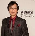 新沼謙治 ダブル・ベスト☆オリジナル&カバーズ[CD] / 新沼謙治