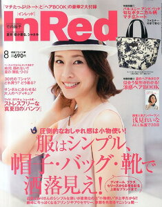 In Red (インレッド) 2015年8月号 【表紙】 竹内結子 【付録】 Balcony and Bed ボタニカル柄...