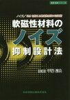 軟磁性材料のノイズ抑制設計法 ノイズ/EMIを抑える軟磁性材料の活用術 (設計技術シリーズ)[本/雑誌] / 平塚信之/監修