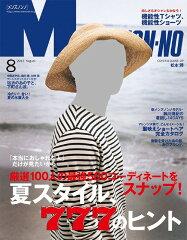 MEN'S NON-NO (メンズノンノ) 2015年8月号 【表紙】 松本潤[本/雑誌] (雑誌) / 集英社