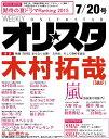 オリ☆スタ 2015年7/20号 【表紙】 木村拓哉[本/雑誌] (雑誌) / オリコン・エンタテインメント