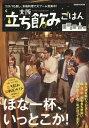 大阪立ち飲みごはん コスパも良し、本格料理で大ブーム到来中! (ぴあMOOK関西)[本/雑誌] / ぴあ