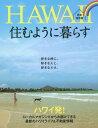 HAWAII住むように暮らす 好きな時に、好きな人と、好きなだけ。 完全保存版[本/雑誌] / UniValue Creations LLC.