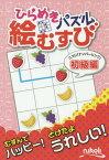 ひらめきパズル絵むすび ニコリ「ナンバーリンク」初級編[本/雑誌] / ニコリ