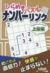 ひらめきパズルナンバーリンク ニコリ「ナンバーリンク」上級編[本/雑誌] / ニコリ