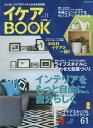 イケアBOOK 大人気!イケアのアイテムがある実例集 Vol.11 (MUSASHI BOOKS Musashi Mook)[本/雑誌] / エフジー武蔵