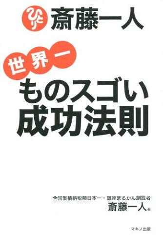 斎藤一人世界一ものスゴい成功法則[本/雑誌] / 斎藤一人/著