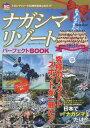 【送料無料選択可!】ナガシマリゾートパーフェクトBOOK ナガシマリゾート50周年記念公式ガイド...