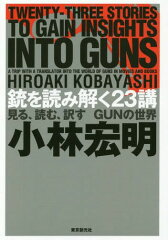 【送料無料選択可!】銃を読み解く23講 見る、読む、訳すGUNの世界 (KEY)[本/雑誌] / 小林宏明/著