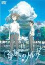 【送料無料選択可!】台風のノルダ[DVD] / アニメ