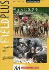 FIELD PLUS 世界を感応する雑誌 no.14(2015-07)[本/雑誌] / 東京外国語大学アジア・アフリカ言語文化研究所