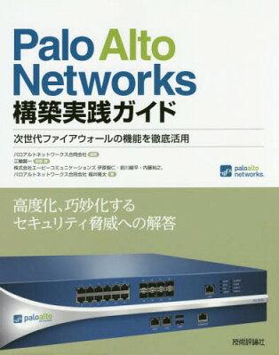 【送料無料選択可!】Palo Alto Networks構築実践ガイド 次世代ファイアウォールの機能を徹底活...