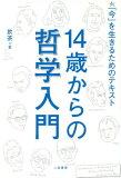 14歳からの哲学入門 「今」を生きるためのテキスト[本/雑誌] / 飲茶/著