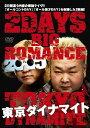 東京ダイナマイト 2DAYS BIG ROMANCE 2015[DVD] / バラエティ (東京ダイナマイト)