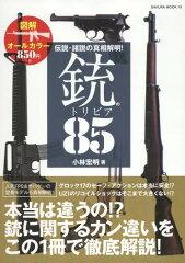 銃のトリビア85 伝説・諸説の真相解明! (SAKURA MOOK 19)[本/雑誌] / 小林宏明/著