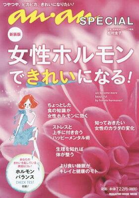 anan SPECIAL 新装版 女性ホルモンできれいになる! (MAGAZINE HOUSE MOOK)[本/雑誌] / 松村圭...