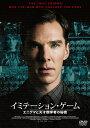 イミテーション・ゲーム/エニグマと天才数学者の秘密 DVDコレクターズ・エディション [初回限…