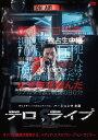テロ ライブ[DVD] / 洋画
