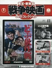 東宝・新東宝戦争映画DVDコレクション全国版 2015年9月1日号 41号:どぶ鼠作戦(196…