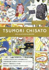 【送料無料選択可!】TSUMORI CHISATO 2015-16 AUTUMN & WINTER (e-MOOK 宝島社ブランドムック)...