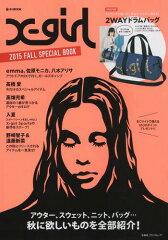 【送料無料選択可!】X-girl 2015 FALL SPECIAL BOOK (e-MOOK)[本/雑誌] (単行本・ムック) / 宝...