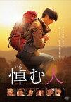 悼む人[DVD] / 邦画