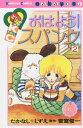 おはよう!スパンク なかよし60周年記念版 2 (KCDX)[本/雑誌] (コミックス) / ...