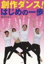 創作ダンス!はじめの 一歩[本/雑誌] / 森川みえこ/著