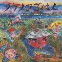 タケノコごはん (ポプラ社の絵本)[本/雑誌] / 大島渚/文 伊藤秀男/絵