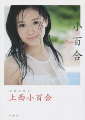 【送料無料選択可!】小百合[本/雑誌] (単行本・ムック) / 上西小百合