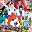 宇宙ダンス! [DVD付初回限定盤][CD] / コトリ with ステッチバード