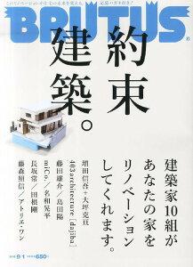 BRUTUS(ブルータス) 2015年9/1号 【特集】 約束建築。[本/雑誌] (雑誌) / マガジンハウス