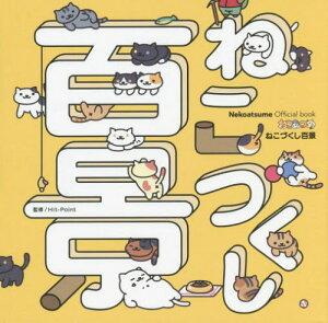 ねこづくし百景 Nekoatsume Official book[本/雑誌] (単行本・ムック) / Hit‐Point/監修