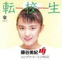【送料無料選択可!】【試聴できます!】転校生 コンプリート・シングルス[CD] / 藤谷美紀