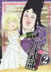 パープル式部 2 (ヤングジャンプコミックス)[本/雑誌] (コミックス) / フォビドゥン澁川/著