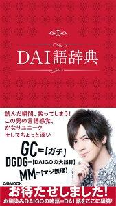 DAI語辞典 (ぴあMOOK)[本/雑誌] / DAIGO/著