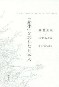 【送料無料選択可!】「身体」を忘れた日本人[本/雑誌] / 養老孟司/著 C・Wニコル/著