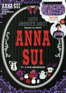 【送料無料選択可!】ANNA SUI 20TH ANNIVERSARY! 〜Thanks To JAPAN (e-MOOK 宝島社ブランドム...