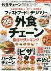外食チェーン完全ガイド (100%ムックシリーズ 完全ガイド 96)[本/雑誌] / 晋遊舎