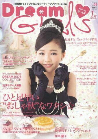 Dream GIRLS 関西発!ちょっぴり大人なローティーンファッション誌 Vol.09(2015AUTUMN) (メディアパルムック)[本/雑誌] / オンリーネット