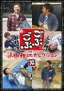 ごぶごぶ 浜田雅功セレクション 14[DVD] / バラエティ (浜田雅功、田村淳)